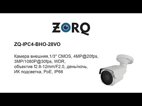 Видеозапись с камеры ZQ-IPC4-BHO-28VO (ночь)