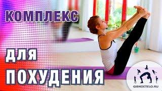 Круговая тренировка / Комплекс для похудения