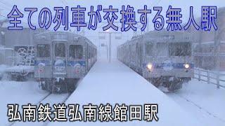 【駅に行って来た】弘南鉄道弘南線館田駅は列車交換のある無人駅