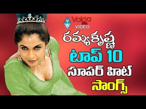 Ramya Krishna Top 10 Super Hit Songs || Ramya Krishna Back 2 Back Super Hit Songs || Volga Videos