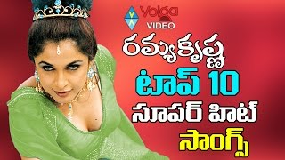 Ramya Krishna Top 10 Super Hit Songs || Ramya Krishna Back 2 Back Super Hit Songs || Volga Videos