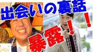 バナナマン日村さんが出会いのきっかけだったクイズ番組のについて熱弁...