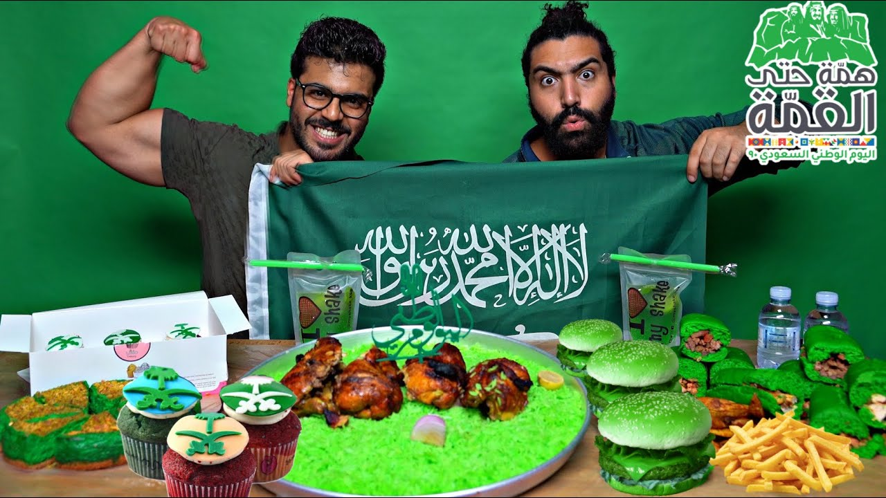 تحدي اليوم الوطني السعودي 🇸🇦 اكلنا كل شي اخضر  | Saudi National Day Food Challange