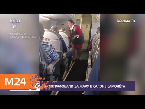 Прокуратура оштрафовала S7 за повышение температуры в салоне самолета - Москва 24