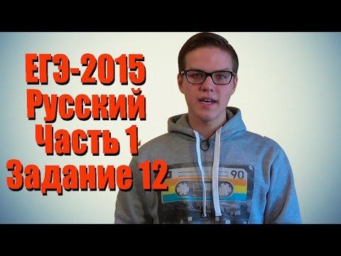 #1 ЕГЭ по русскому языку 2015 [Часть 1, задание 12]