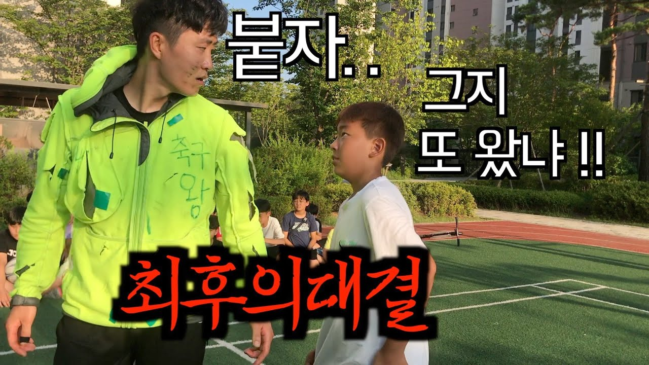 오산1짱 VS 1대1축구 재대결 최후 [거지축구 13화]
