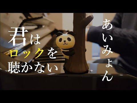 【ピアノ弾き語り】君はロックを聴かない/あいみょん by ふるのーと (cover)