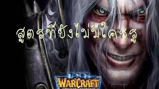 Warcraft III สูตรที่ยังไม่มีใครรู็