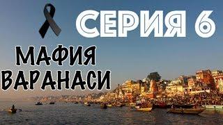 ПОГРЕБАЛЬНАЯ МАФИЯ ВАРАНАСИ // КРУГОСВЕТКА - СЕРИЯ 6