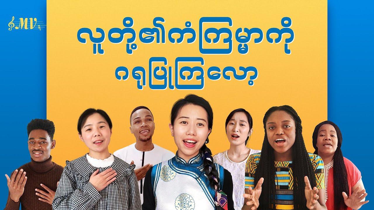 French Gospel Music Video | လူတို့၏ကံကြမ္မာကို ဂရုပြုကြလော့ | Myanmar Lyrics