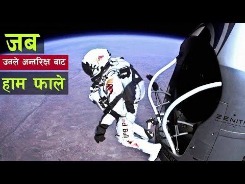 जसले अन्तरिक्षबाट हामफाले || Jumping From Space! - Red Bull Space Dive || Bishwo Ghatana