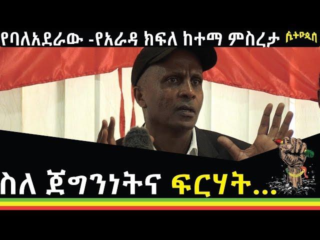Eskinder's Speech At The Establishment Of Baladera Arada Sub City