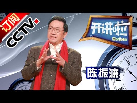 《开讲啦》 20170131 传承·创新:陈振濂 | CCTV