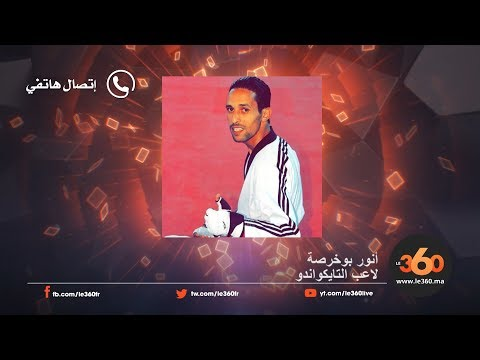 "Le360.ma •. ""أنور بوخرصة: ""هاد الشي إللي خلاني نخوي بلاد ونحرك le360حصري ل"