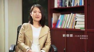 何明華會督銀禧中學校友訪問系列 (三):劉倩頣、林詩穎