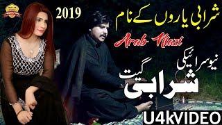 #Sharabi►Arab Niazi►Das Das Sharabi Saraiki And Punjabi Sharabi Sad Song 2019►4kHD Video 1080P