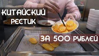 Безлимитная еда, которую нужно готовить самому | Хот-пот кафе в Китае за 500 рублей!