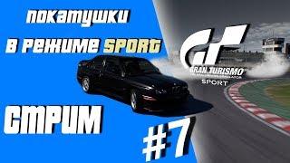 Gran Turismo Sport  : Стрим (Покатушки в режиме Sport) #7