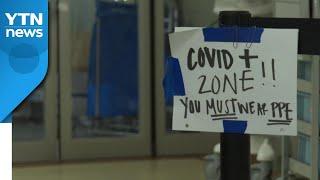 美 플로리다에서도 코로나 변이 감염 사례 확인 / YT…