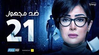 Ded Maghool Series - Episode 21 | غادة عبد الرازق - HD مسلسل ضد مجهول - الحلقة 21 الحادية والعشرون