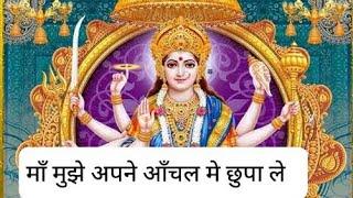 Maa Mujhe Apne Aanchal Mein Chupa Le ll माँ मुझे अपने आँचल मे छुपा ले ll #Navratri ll #नवरात्रि