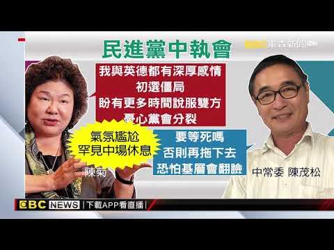 民進黨初選延到522後 獨派翻臉嗆「宣布戒嚴好了」
