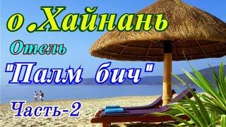 Отдых на Хайнане 2019 Отзывы Отель Палм Бич резорт 4* Palm beach resort 4* Хайнань Санья Обзор Цена