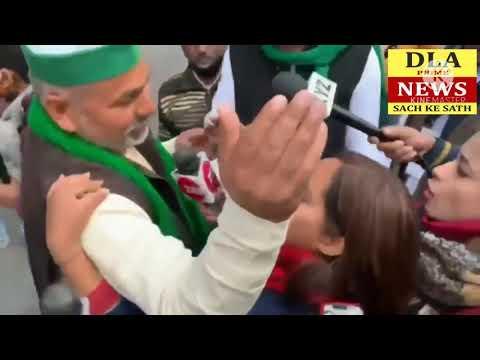 Zee News की रिपोर्टर ने न्यूज़ के लिए किसान नेता राकेश टिकैत के कंधे पर हाथ रखा, देखिये आखिर हुआ क्या