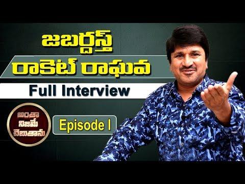 Jabardasth ఫేం Rocket Raghava Special Interview   #అంతానిజమేచెబుతాను #sumantv