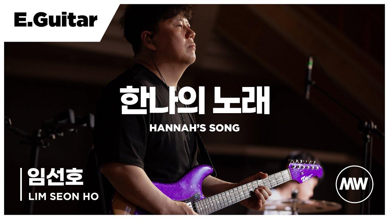 마커스워십 - 한나의 노래 | E.Guitar / 임선호 연주 | Hannah's song