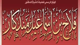 Download Video ماذا  تعرفون عن محمد سرور زين العابدين ؟ ـ الشيخ فلاح مندكار MP3 3GP MP4
