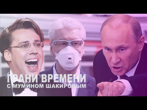 Путин в бункере, Собянин на прогулке, Галкин в образе, Маск в космосе | Грани времени