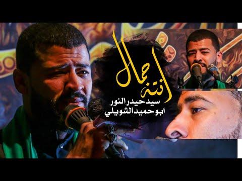 انته جمال    سيد حيدر النور    هيئة وحسينية سيد الشهداء  Haider El Nour