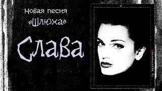 "СЛАВА Alex Bezverbny СЛАВА ПЕСНЯ Шлюха"" 2015"