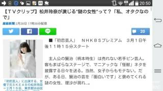 "【TVクリップ】松井玲奈が演じる""謎の女性""って?「私、オタクなので..."