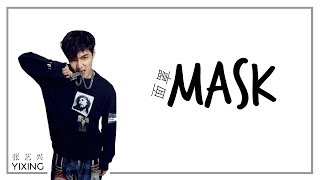 LAY (张艺兴) | MASK (面罩) [chinese/pinyin/english lyrics]