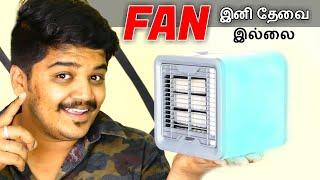 Fan இனி தேவை இல்லை - Arctic Air Cooler in Tamil