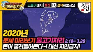 [별자리별 신년운세] 2020년 물고기자리 운세 - 돈이 굴러들어온다~ 설마 로또당첨?!