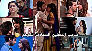 اجمل 30 لقطة (سحب) الممثلين الممثلات🙄 نحوهم 😳🙈 في المسلسلات الهندية & طلب