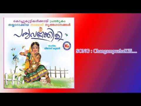 CHANGAMPUZHA KILI   Panchavarnakili   Nadodi Nrithaganangal Malayalam