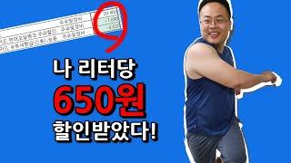 경차 주유할인카드 나는 리터당 650원 할인받는다!