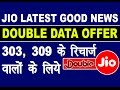 Reliance Jio Latest Good News | Jio Launch New Double Data Offer | free 224 Data For 8 Months