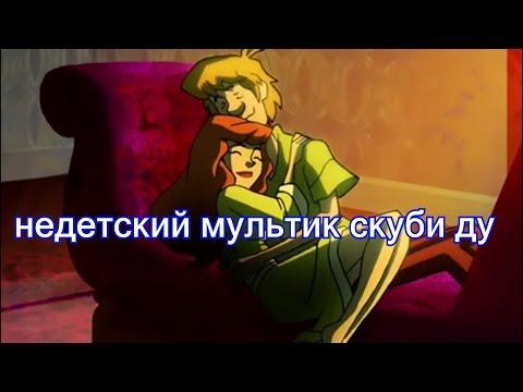 Скуби Ду! Корпорация загадка сезон 1,2 2011 смотреть