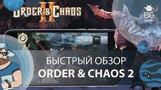 Быстрый обзор Order & Chaos 2 – WoW в кармане