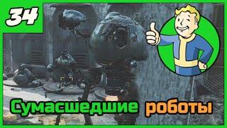 Fallout 4 Выживание  Короткое замыкание  34 ПРОХОЖДЕНИЕ в 1080 60