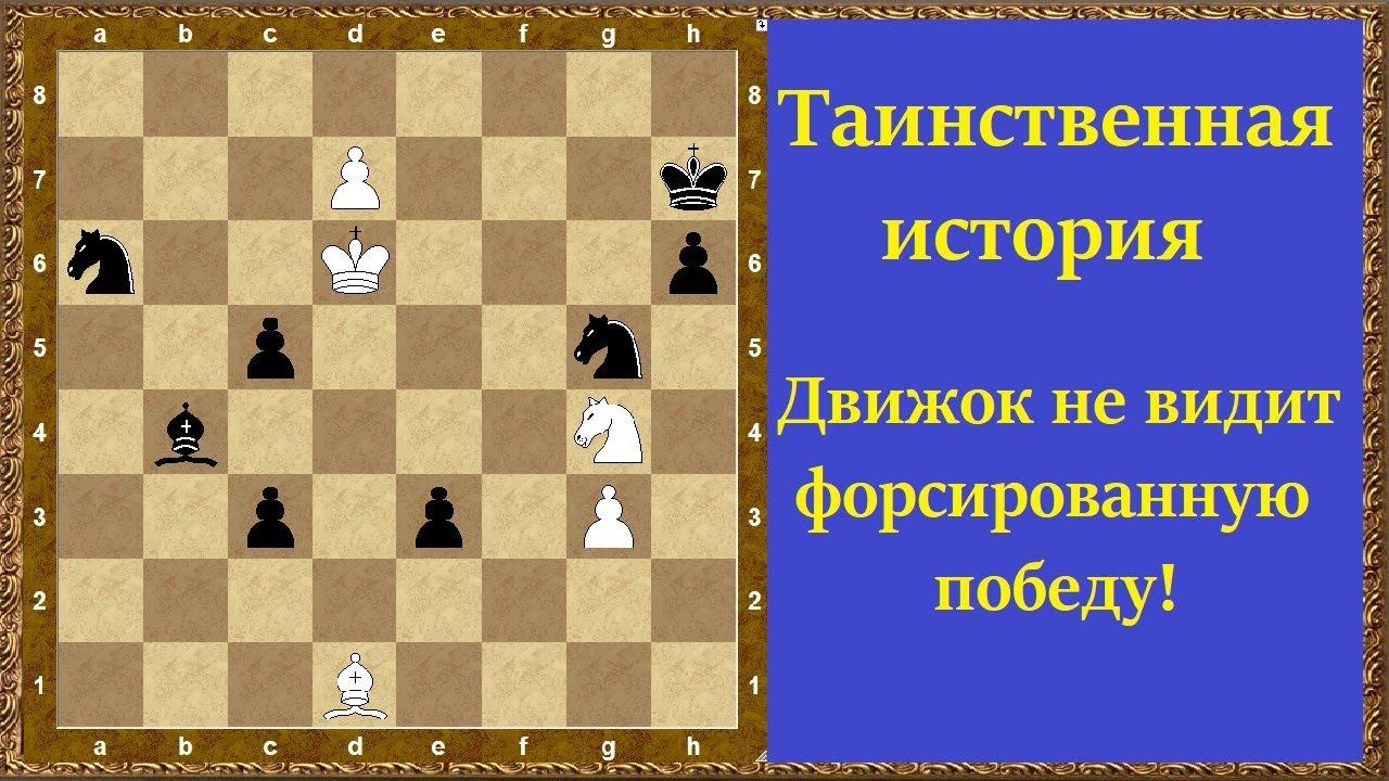 Шахматы. Таинственная история. Движок не видит форсированную победу!