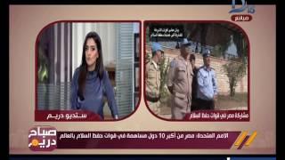 صباح دريم | الامم المتحدة: مصر من أكبر 10 دول مساهمة في قوات حفظ السلام بالعالم