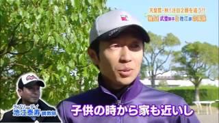 武豊と池江調教師 武豊 検索動画 17