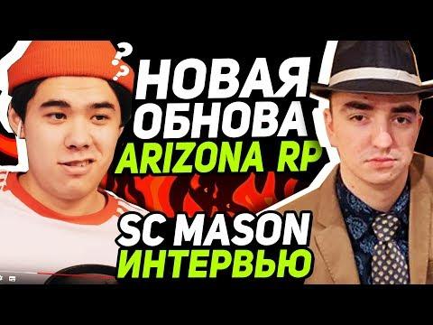 НОВОЕ ОБНОВЛЕНИЕ НА ARIZONA RP | SC MASON (Интервью)