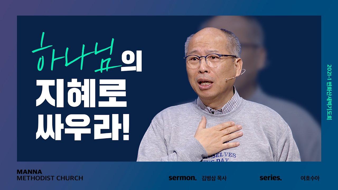 [2021-1차 변화산] 하나님의 지혜로 싸우라!